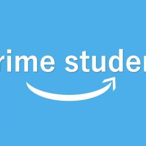 Amazon Prime Student 大学生なら絶対利用するべきサービスです