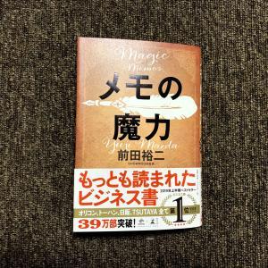 「メモの魔力」自己分析したい大学生、就活生にオススメの一冊です
