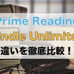 「Prime Reading」と「Kindle Unlimited」 違いを徹底比較 どちらもお得なサービスです。
