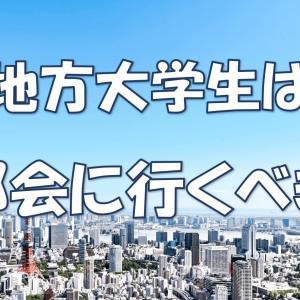 地方大学生必見 モチベーションが下がったら東京に行くべき3つの理由