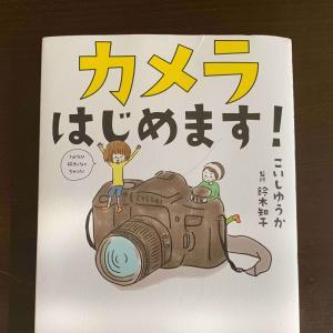 趣味探し中の大学生におすすめの一冊 「カメラはじめます!」