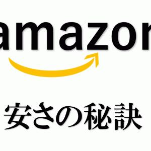 amazonはなぜ安いのか 豊富な品揃えと最安値の秘訣を徹底紹介