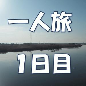 大学生による自分探しの自転車一人旅 1日目 宇都宮→浦和