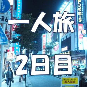 大学生による自分探しの自転車一人旅 2日目 浦和→横浜