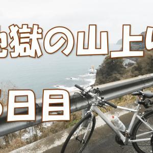 大学生による自分探しの自転車一人旅 5日目 熱海→沼津