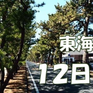 大学生による自分探しの自転車一人旅 12日目 浜松→豊橋
