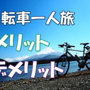 自転車一人旅のメリット、デメリットを徹底紹介