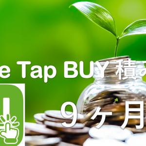積立投資 9ヶ月目運用結果 OneTapBUY 積み株