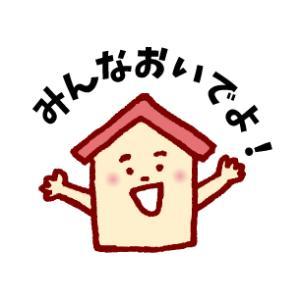 片付けられないを改善!月1ホームパーティーの勧め!!!!