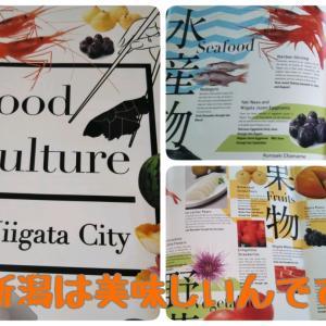 新潟の美味しい英語に出逢いました!