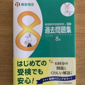 算数の教材(『算数検定8級過去問題集』)