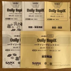 初回授業(SAPIX4年 国語&社会)
