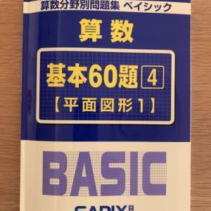 算数の教材(『算数分野別問題集ベイシック 基本60題(4)平面図形1』)