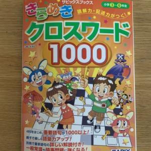 国語の教材(『きらめきクロスワード1000』)