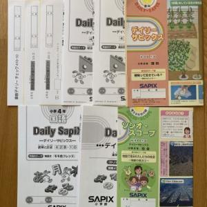 【SAPIX4年】テキストNo10の自習開始