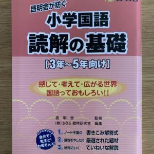 国語の教材(『小学国語 読解の基礎(3~5年向け)』)