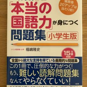国語の教材(『ふくしま式「本当の国語力」が身につく問題集(小学生版)』