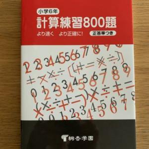 算数の教材(『小学6年 計算練習800題』)