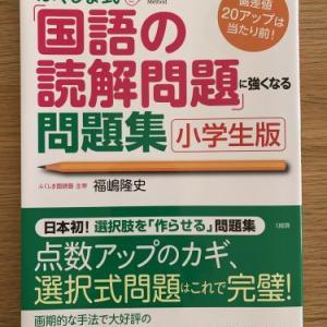 国語の教材(『ふくしま式「国語の読解問題」に強くなる問題集(小学生版)』)
