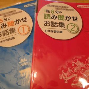 教材のご紹介 日本学習図書 読解力 聞き取り お話の記憶