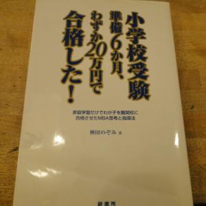 小学校受験準備6か月わずか20万円で合格した!神田のぞみ著