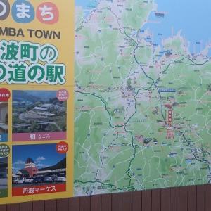 道の駅 国道9号線