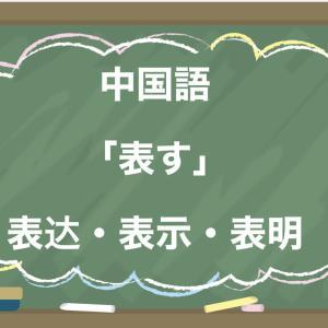 中国語「表す」表达・表示・表明の違い