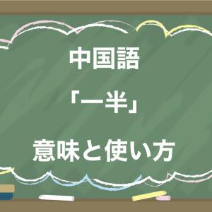 中国語「一半」の 意味と使い方