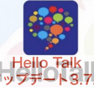 Hello Talk アップデートされたバージョン3.7.0の新しいモーメント通知機能を紹介