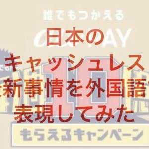 日本のキャッシュレス最新事情を外国語で表現してみた