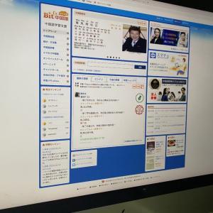 おすすめ中国語学習サイト 「BitEX中国語」で無料で中国語を学ぼう