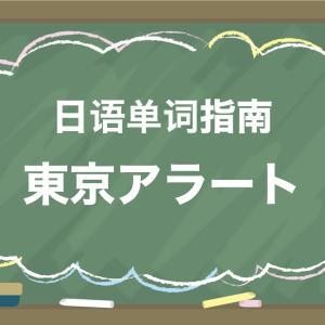 东京都预防措施东京警报(東京アラート)是什么?
