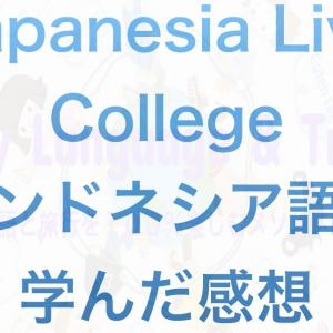 Japanesia Live Collegeでインドネシア語を学んだ感想