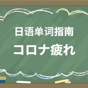 日语单词指南「コロナ疲れ」是什么意思?