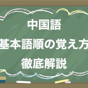 中国語の基本語順の覚え方を徹底解説