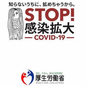 日本政府正式推出防疫对策的App 「COCOA」