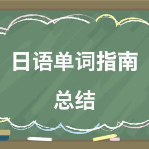 日本人用中文解释的日语单词指南总结