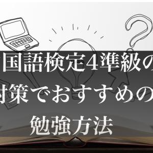 中国語検定4準級の対策でおすすめの勉強方法