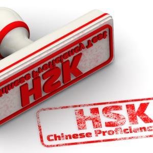 新HSKで試験形式が変わる!?変更点と今やるべきことを解説