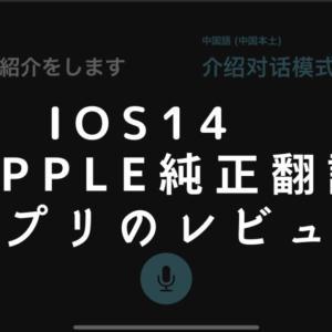 iOS14 Apple純正翻訳アプリのレビュー
