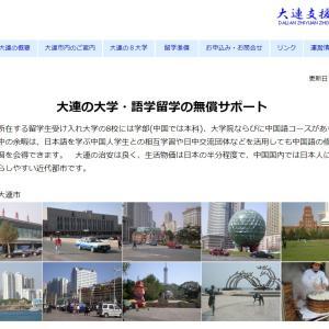 無料のエージェントを探してみる プレマウ的中国留学の第2歩