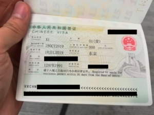 中国ビザ申請サービスセンターで留学ビザを取得してきました! J.T.的中国留学の第8歩