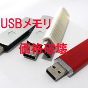 USBメモリ 価格破壊