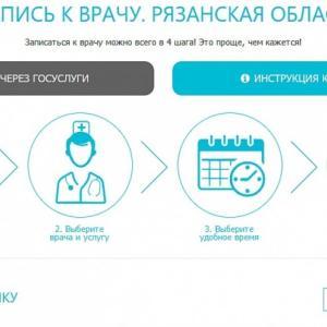 病院の予約