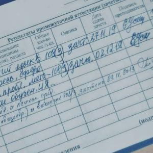 ロシアの大学の試験 ① Зачёт(ザチョット)