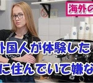外国人が日本の嫌いなこと