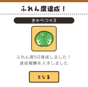 ポタらいふ!34日目(2回目)