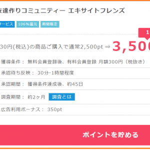 エキサイトフレンズ106%還元(ポイントインカム)