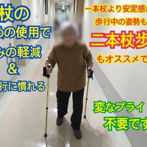 杖の使用はお早めに! ~杖歩行には多少のコツと慣れが必要です~