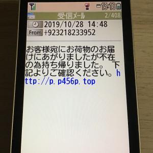 私の携帯に詐欺メールが届きました。